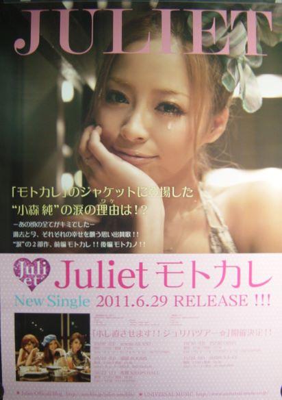 Juliet/モトカレ/未使用・非売品ポスター梱包料込