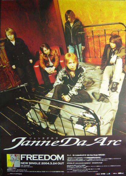 Janne Da Arc/FREEDOM/非売品ポスター梱包料込
