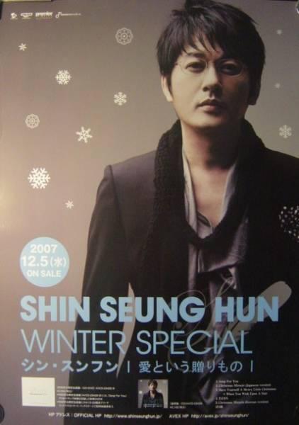 シン・スンフンSHIN SEUNG HUN WINTER SPECIAL/ポスター送料無料