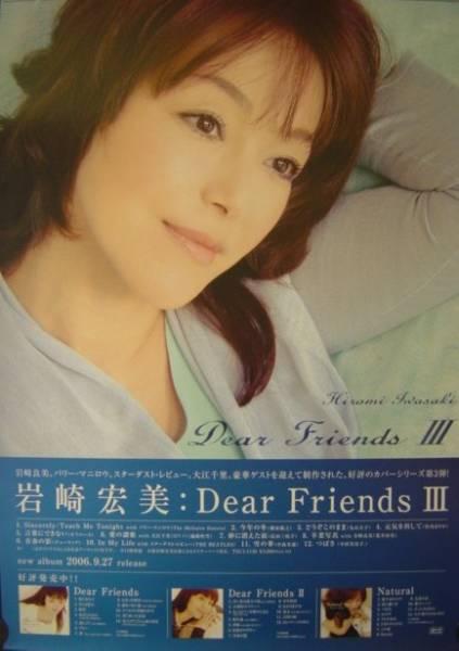 岩崎宏美/Dear Friends Ⅲ/未使用・非売品ポスター梱包料込