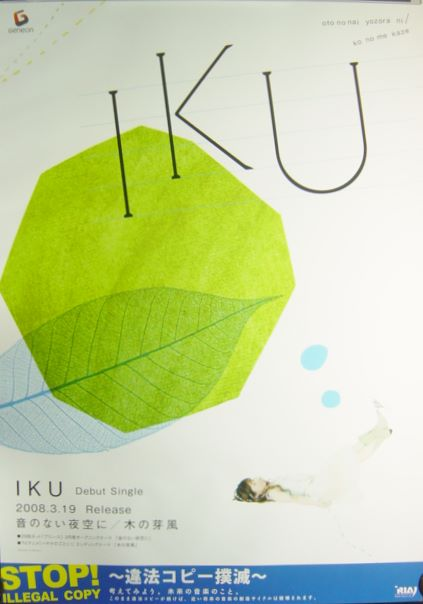 IKU/音のない夜空に/木の芽風/未使用・非売品ポスター梱包料込