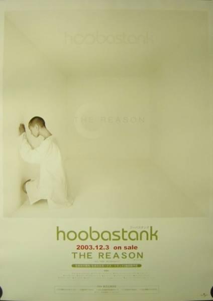 Hoobastankフーバスタンク/ザ・リーズン/未使用ポスター梱包料込