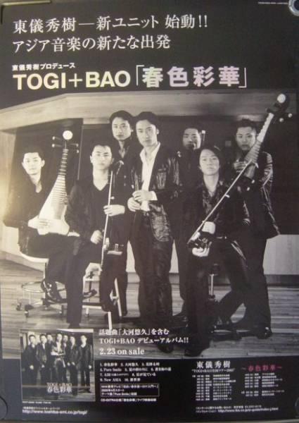 TOGI+BAO 東儀秀樹| 春色彩華/未使用・非売品ポスター 送料無料