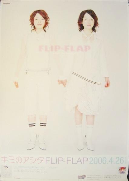 FLIP-FLAP | キミのアシタ/未使用・非売品ポスター 送料無料