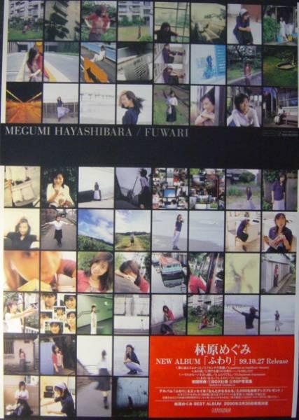 林原めぐみ   ふわり/未使用・非売品ポスター 送料無料