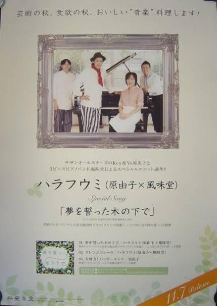 ハラフウミ(原由子×風味堂) | 夢を誓../未使用ポスター送料無料