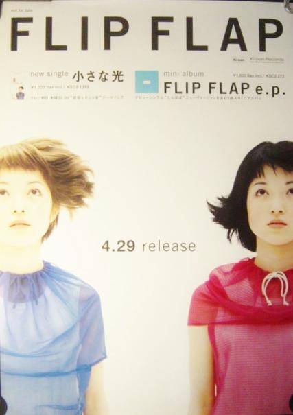 FLIP-FLAP/小さな光/未使用・非売品ポスター 送料無料