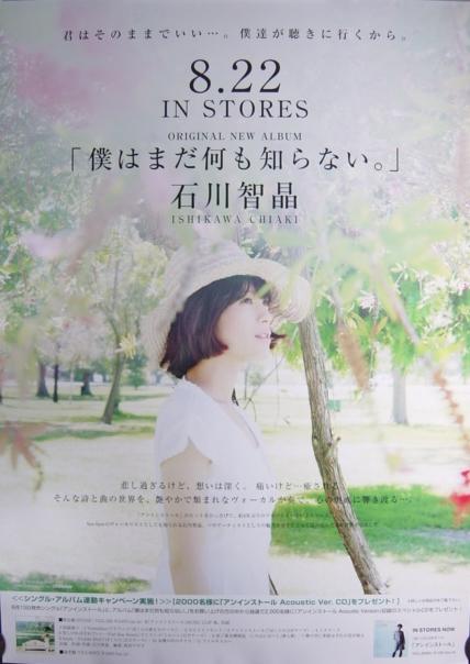 石川智晶/僕はまだ何も知らない。/未使用非売品ポスター送料無料