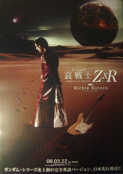 リッチー・コッツェン/哀 戦士・Z×R/未使用ポスター 梱包料込