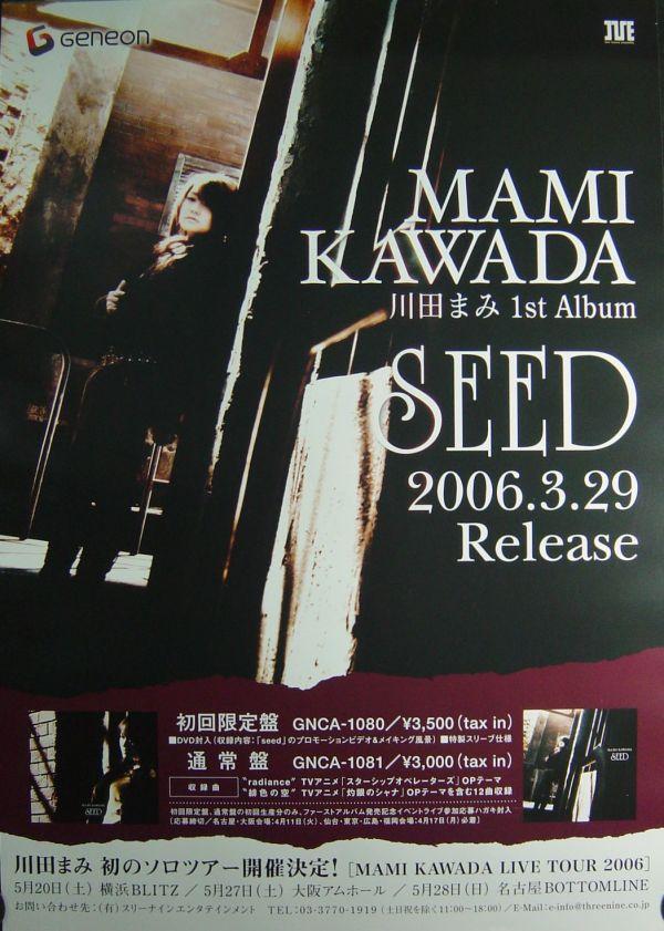 川田まみ/SEED/未使用・非売品ポスター梱包料込