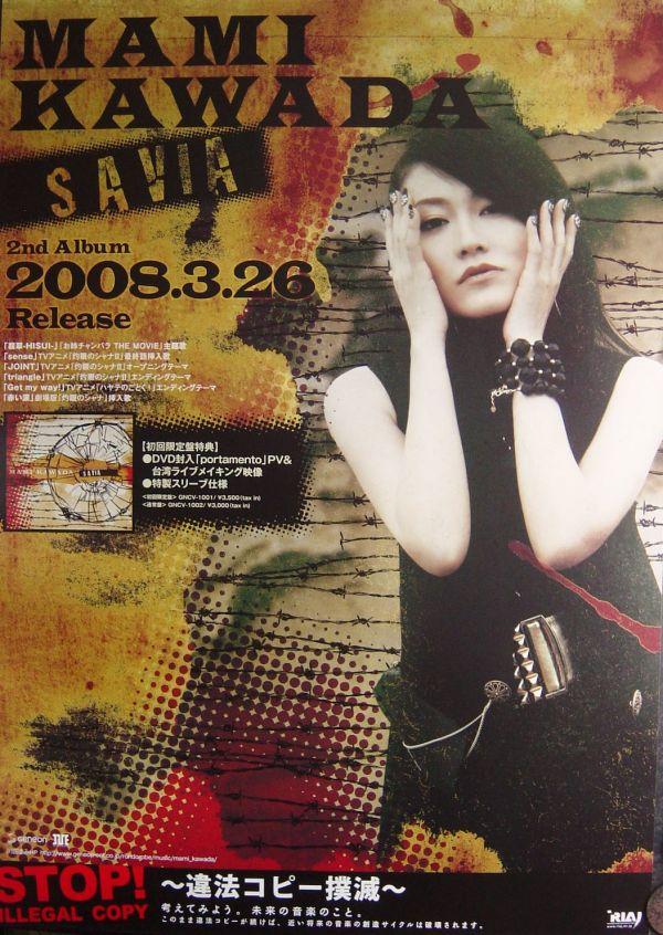 川田まみ/SAVIA/未使用・非売品ポスター梱包料込