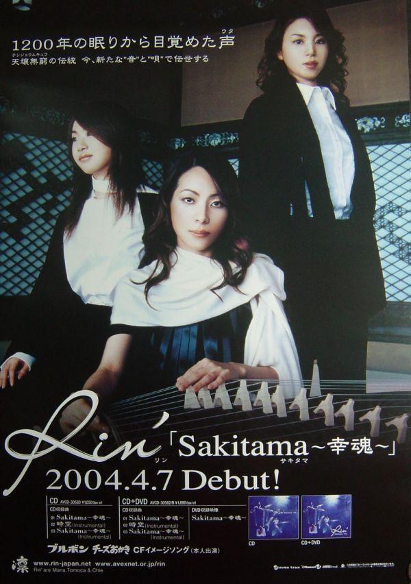 Rin'/Sakitama -幸魂-/未使用・非売品ポスター梱包料込
