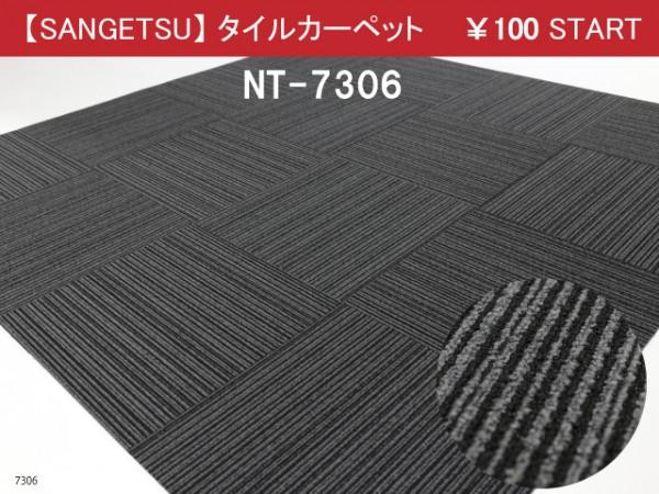 【最上級品】タイルカーペット 【グレー】 新品40枚《NT7306》