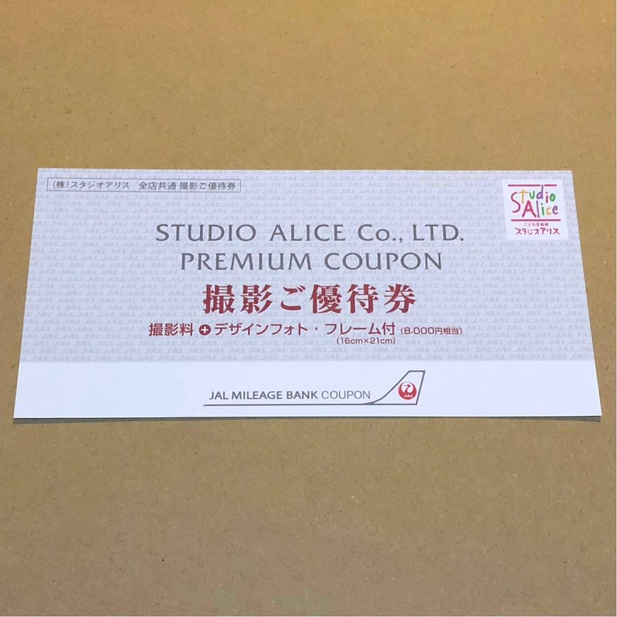 スタジオアリス/撮影ご優待券 8000円相当 JAL特典 クーポン