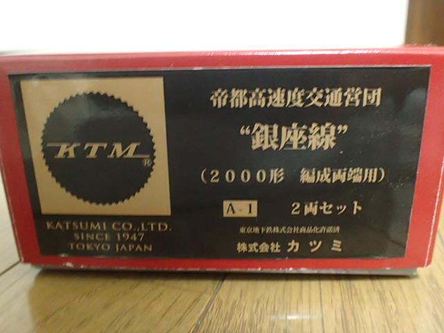 カツミ 帝都高速度交通営団 銀座線(2000形 編成両端用)A-1 2両セット