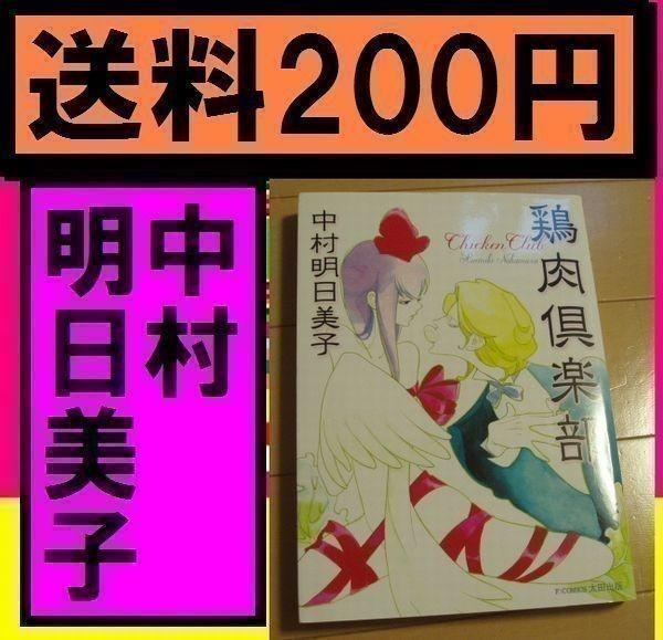 送料200円【中村 明日美子☆鶏肉倶楽部】初期の代表作☆独特の構図と絵。同性愛や獣姦などの性描写もありますが