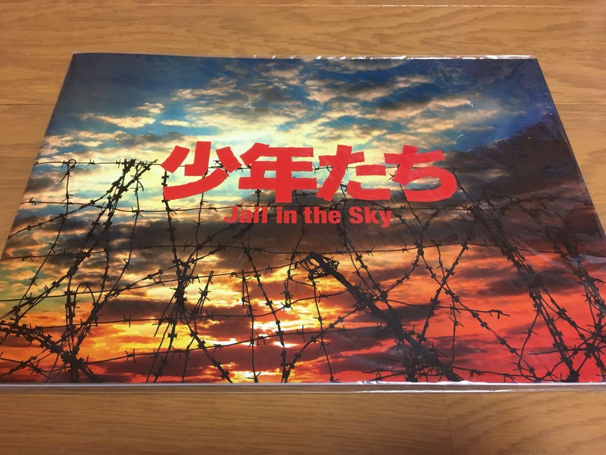 パンフレット 少年たち Jail in the Sky A.B.C-Z ジャニーズWEST They武道(宇宙six)Travis Japan ジャニーズJr.