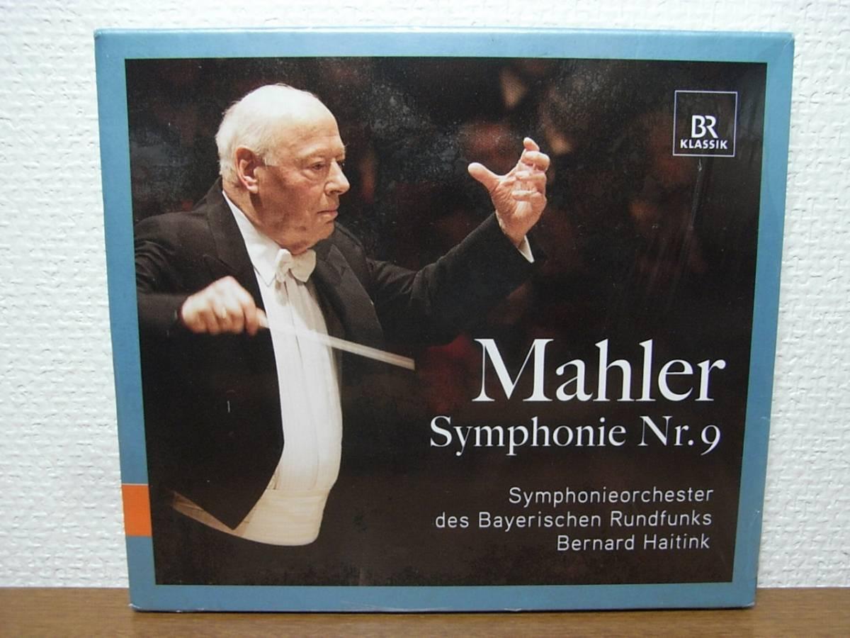 ハイティンク マーラー 交響曲第9番 BR Klassik 美品