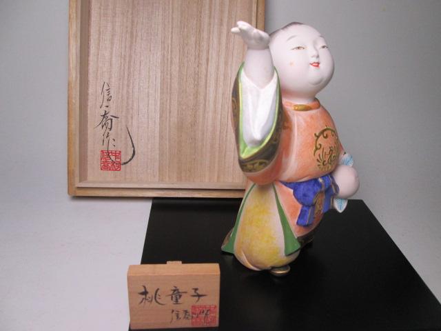 ☆博多人形師 中村信喬作 「桃童子」 共箱 天平衣装人形_画像2