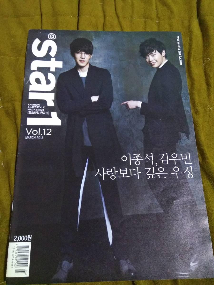 イ・ジョンソク 韓国 2013年 STAR1 韓国雑誌