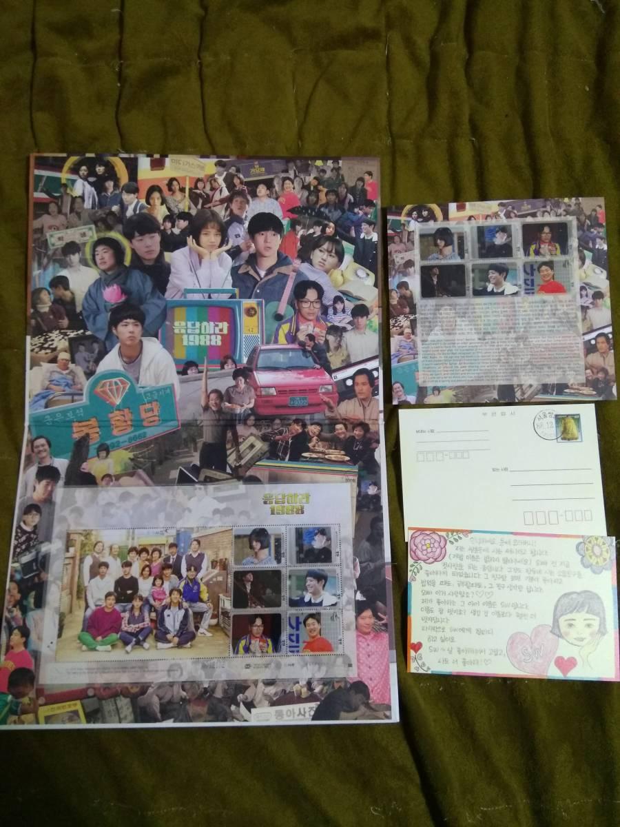 限定切手 パク・ボゴム 韓国 恋のスケッチ 応答せよ 1988 限定切手 パクボゴム ヘリ リュ・ジュンヨル