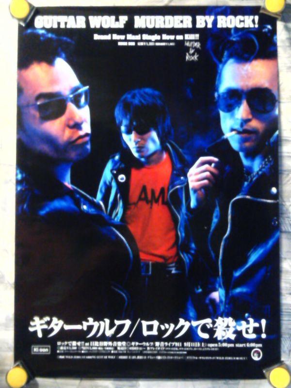 AC【ポスター/B-2-515x728】GUITAR WOLF-ギターウルフ/ロックで殺せ!/1999発売告知用非売品ポスター