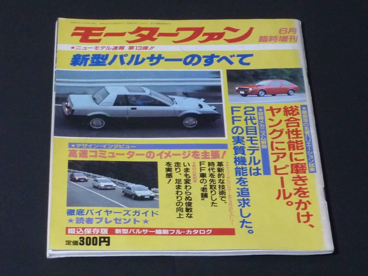 1 モーターファン別冊 第13弾 日産 パルサーのすべて ニューモデル速報 縮刷カタログ N12型 昭和57年発行