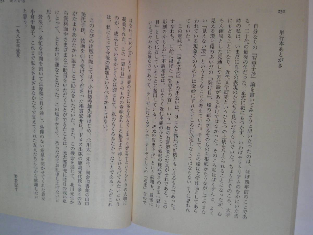 日本文学2冊黒沢亜里子著「逆光の智恵子抄」女性文庫(+「高村光太郎詩集」新潮文庫)