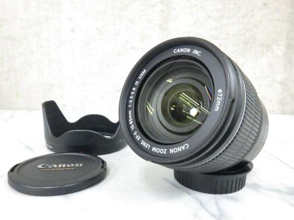 動作保証 CANON キャノン レンズ EF-S 15-85mm 1:3.5-5.6 IS USM Φ72mm /H-32115