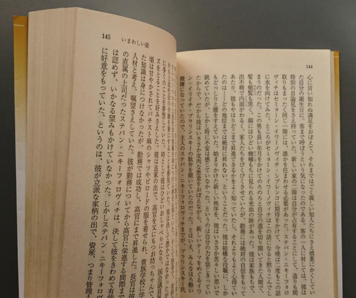 ドストエフスキーユーモア小説集◯鰐◯講談社文芸文庫_画像6