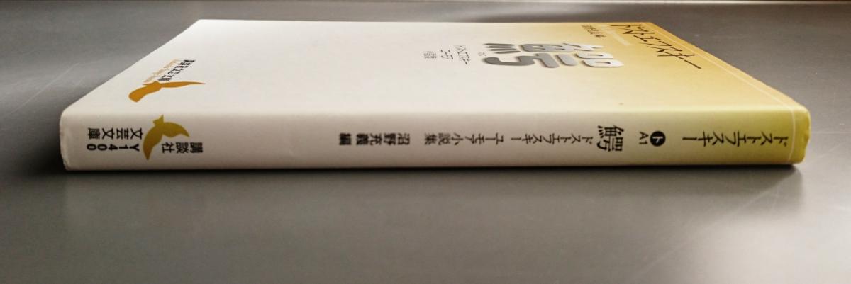 ドストエフスキーユーモア小説集◯鰐◯講談社文芸文庫_画像3