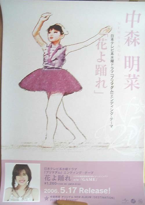中森明菜 「花よ踊れ」 ポスター