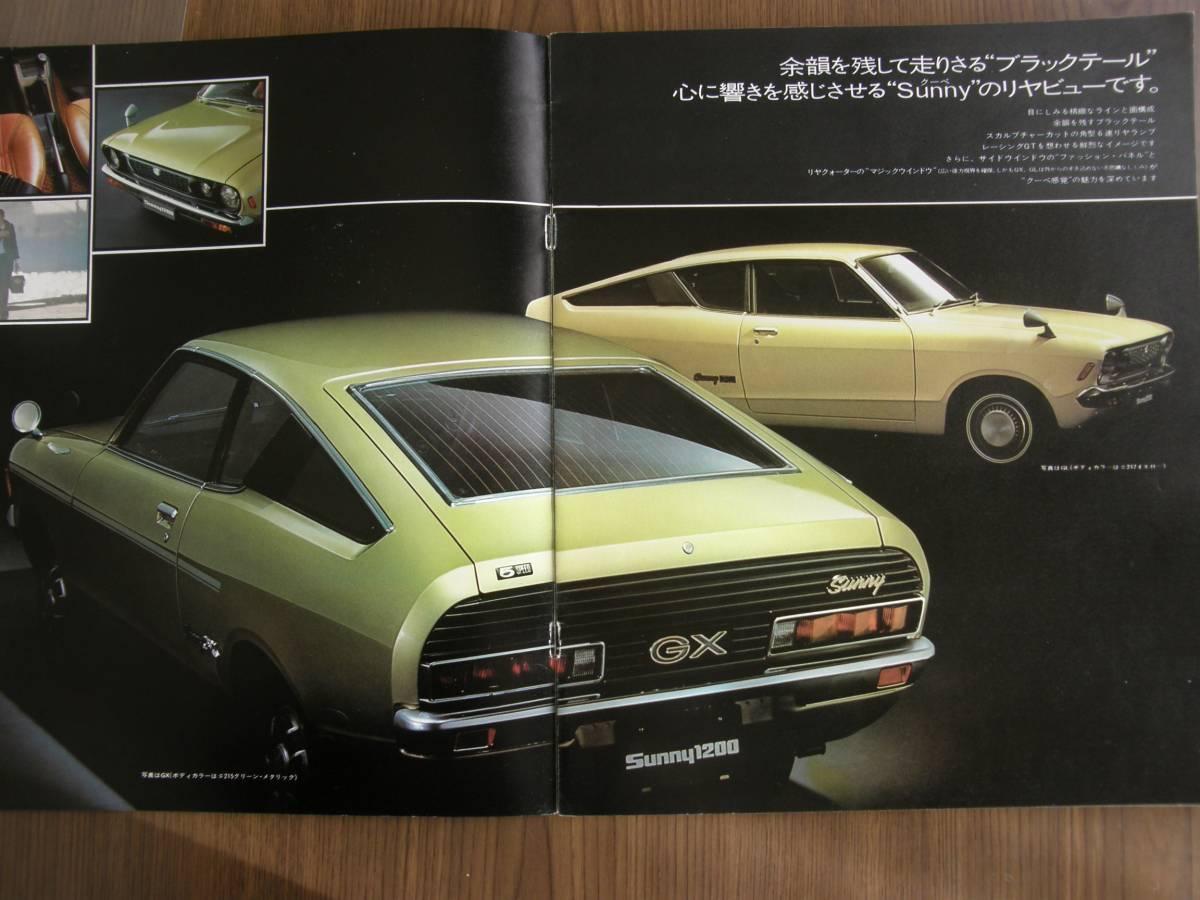 1255 カタログ ダットサン サニー1200クーペ KPB210型 昭和48年_画像3