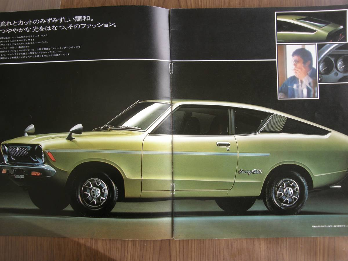 1255 カタログ ダットサン サニー1200クーペ KPB210型 昭和48年