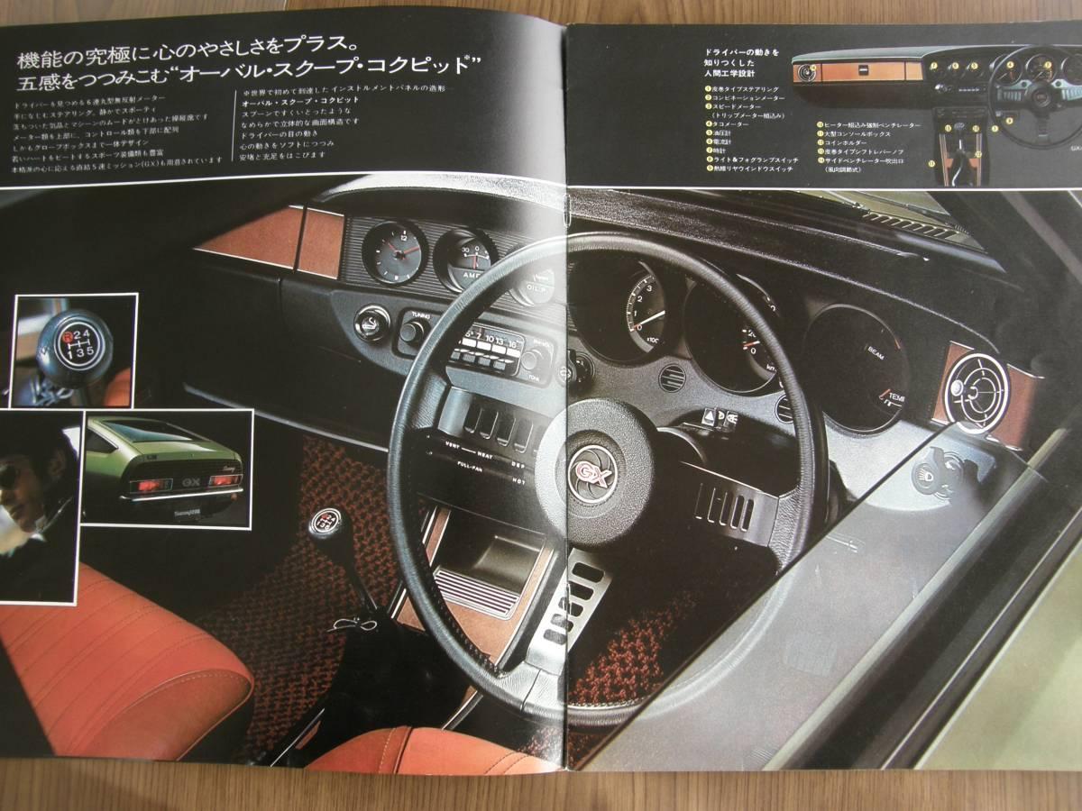 1255 カタログ ダットサン サニー1200クーペ KPB210型 昭和48年_画像4