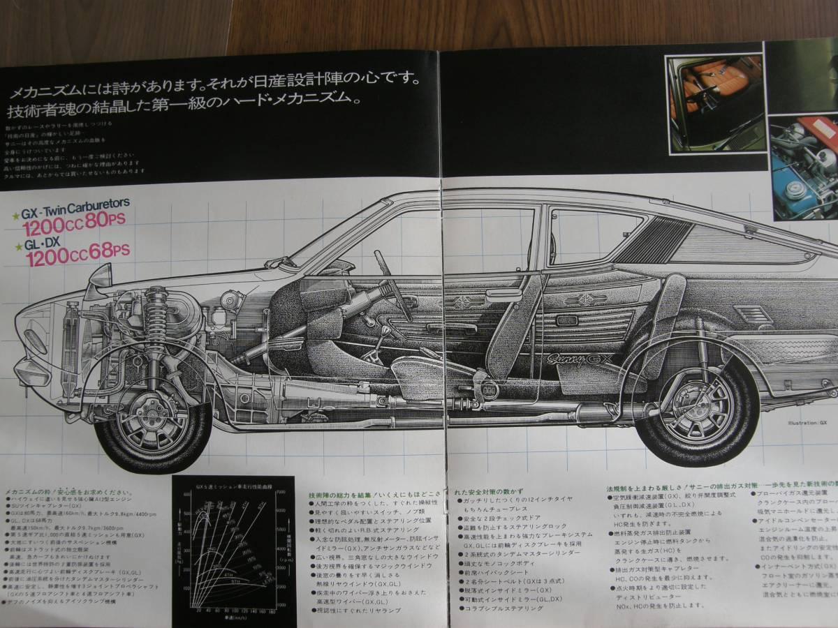 1255 カタログ ダットサン サニー1200クーペ KPB210型 昭和48年_画像5
