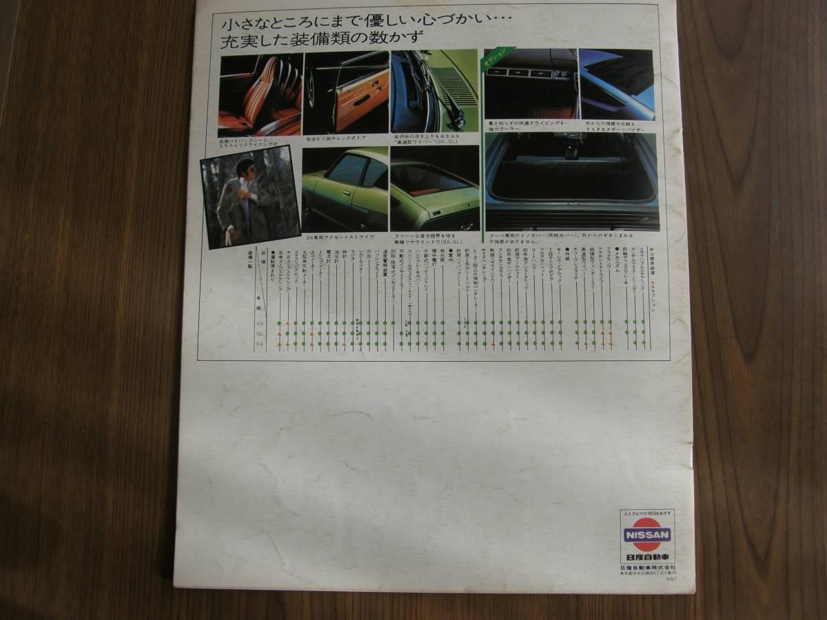 1255 カタログ ダットサン サニー1200クーペ KPB210型 昭和48年_画像7