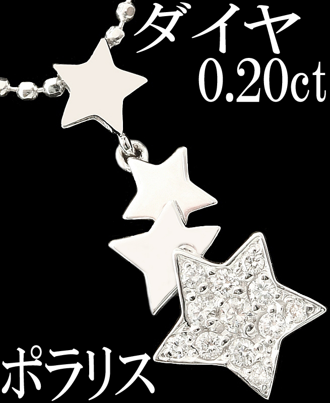 冬ソナ ポラリス☆ダイヤ 0.2ct K18WG ペンダント ネックレス 45cm ゴールデン・デュー 冬のソナタ♪