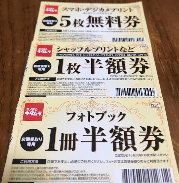 【9SN0B】送料無料 カメラのキタムラ スタジオマリオ フォトブック 半額券 追跡付きですので安心です 有効期限12月31日 複数有
