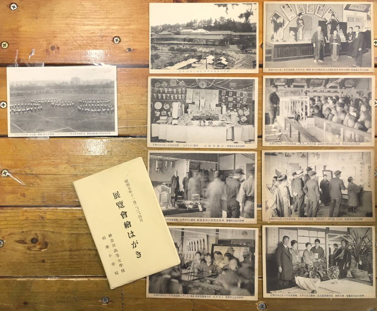 Pre-war picture postcard ★ 8 at a time + extra bonus ★ Exhibition picture postcard Kanagawa High School for girls at elementary school ★ schoolhouse panoramic handicraft performance item Nozawa shop display etc. ★ with wrapping paper Showa 5 years