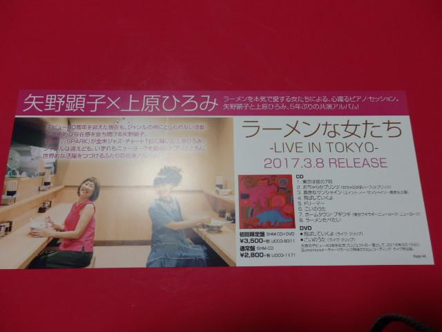 ■ミニポスターCF9■ 矢野顕子×上原ひろみ/ラーメンな女たち -Live In Tokyo- 非売品!