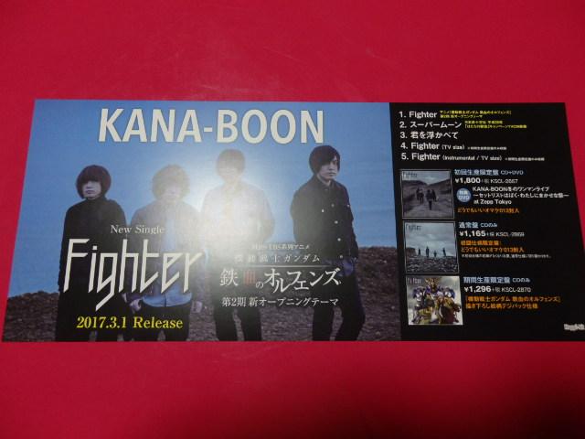 ■ミニポスターCF9■ KANA-BOON/Fighter 機動戦士ガンダム 鉄血のオルフェンズ』第2期 新オープニングテーマ 非売品!