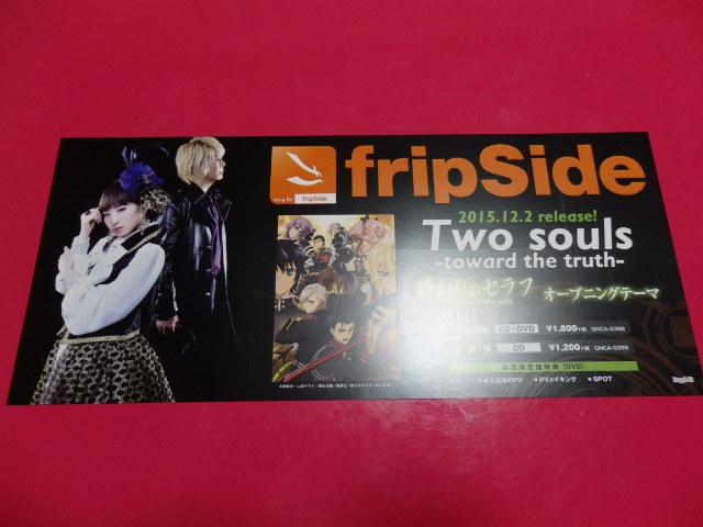 ■ミニポスターCF9■ fripSide/Two souls -toward the truth- 終わりのセラフ オープニングテーマ 非売品!