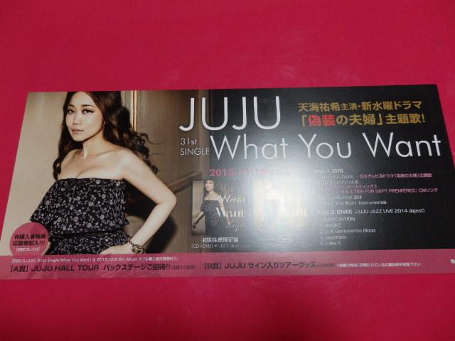 ■ミニポスターCF9■ JUJU/What You Want 非売品!