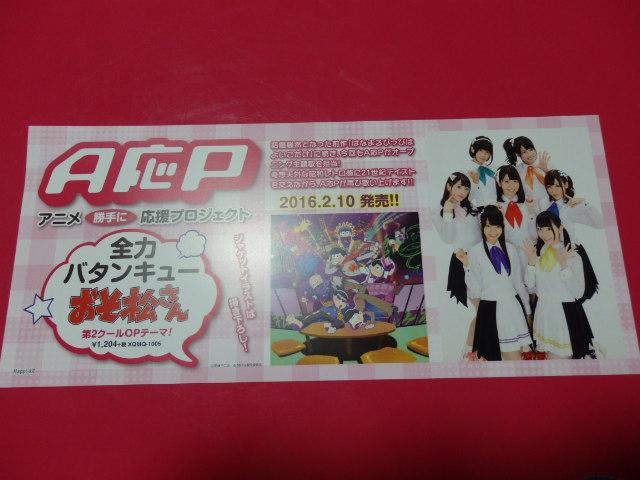 ■ミニポスターCF9■ A応P/全力バタンキュー TVアニメ「おそ松さん」オープニング主題歌第2弾 非売品!
