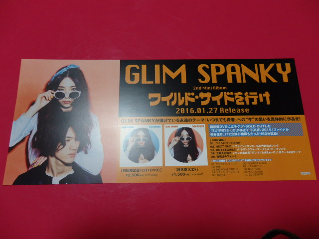■ミニポスターCF9■ GLIM SPANKY/ワイルド・サイドを行け 非売品!