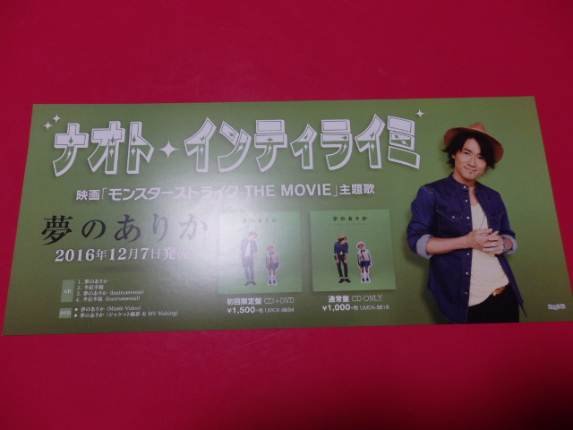 ■ミニポスターCF9■ ナオト・インティライミ/夢のありか 映画「モンスターストライク THE MOVIE」主題歌 非売品!