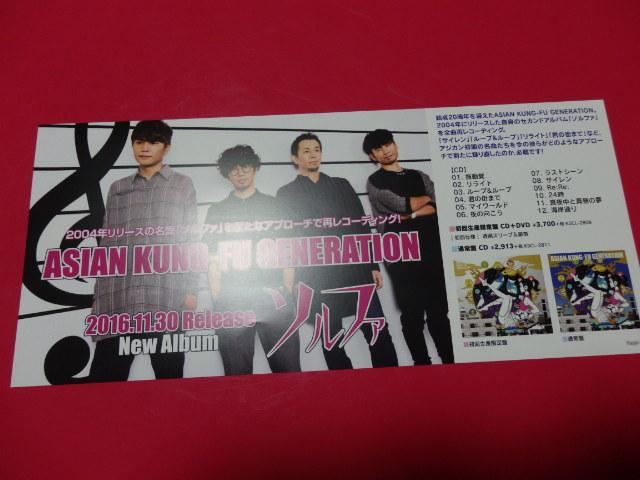 ■ミニポスターCF9■ ASIAN KUNG-FU GENERATION/ソルファ 非売品!