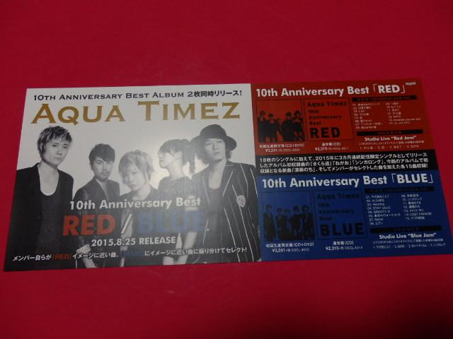 ■ミニポスターCF9■ Aqua Timez/10th Anniversary Best RED/BLUE 非売品!