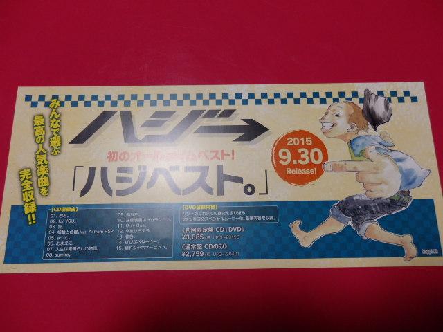 ■ミニポスターCF9■ ハジ→/ハジベスト。 非売品!